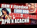 Mr. Marmok и школьники / У itpedia лям / DRZJ и его обзор