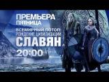 Документальный проект. Рождение цивилизации славян (25.11.2016) HD