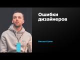 Ошибки дизайнеров | Михаил Кучин | Prosmotr
