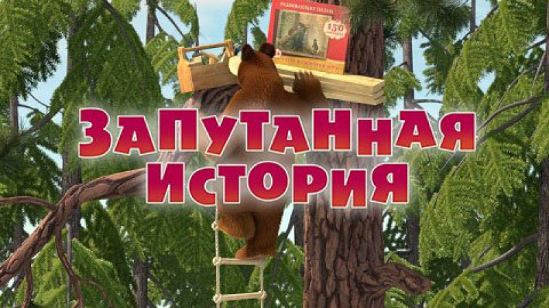 Маша и Медведь • Серия 45 - Запутанная история