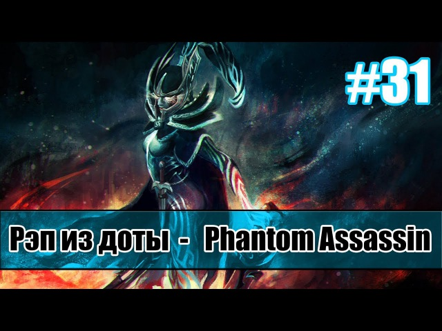 Рэп из доты 31 - Phantom Assassin (Фантомка) [song]