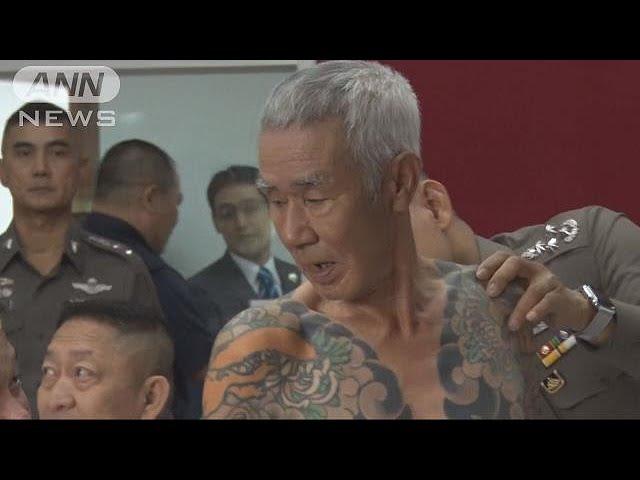 15年前の殺人で国際手配 元暴力団幹部をタイで逮捕(18/01/11)