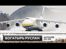 Антонов Ан-124 Руслан. Шедевр гениального авиаконструктора