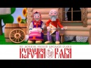 Курочка ряба - мультфильм-сказка для малышей