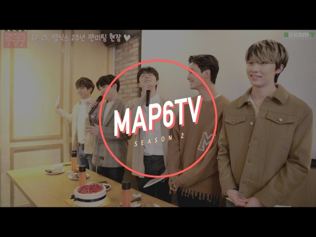 MAP6TV2 EP025 맵식스 2주년 팬미팅 현장♥︎