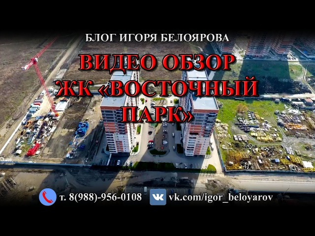 ✅ЖК ВОСТОЧНЫЙ ПАРК в г Краснодаре, новостройка, видео обзор, ноябрь 2017