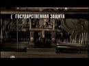 Государственная защита 1 сезон 1 серия из 12