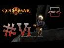 God of War 3 Remastered (God of War 3 Обновленная версия) прохождение 6