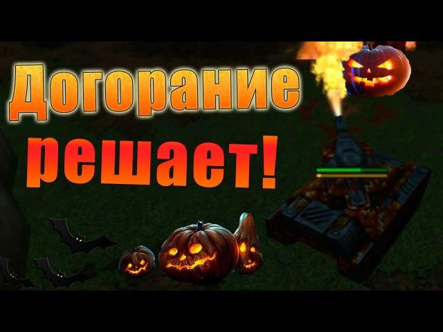 Танки онлайн   Хэллоуин   Догорание решает!   Let's play №203