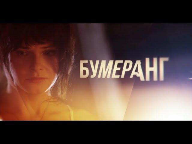 Бумеранг (сериал 2017) смотреть онлайн 1 и 2 серия анонс / фильм новинка » Freewka.com - Смотреть онлайн в хорощем качестве