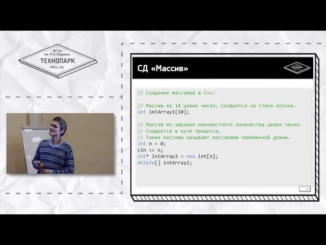 Элементарные структуры данных