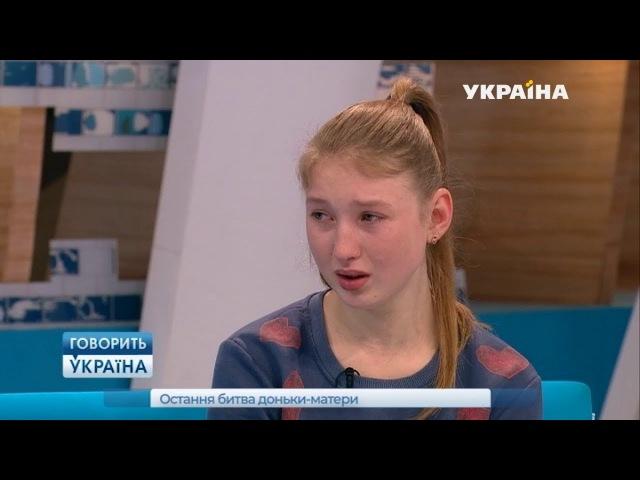 Последняя битва дочки-матери (полный выпуск) | Говорить Україна