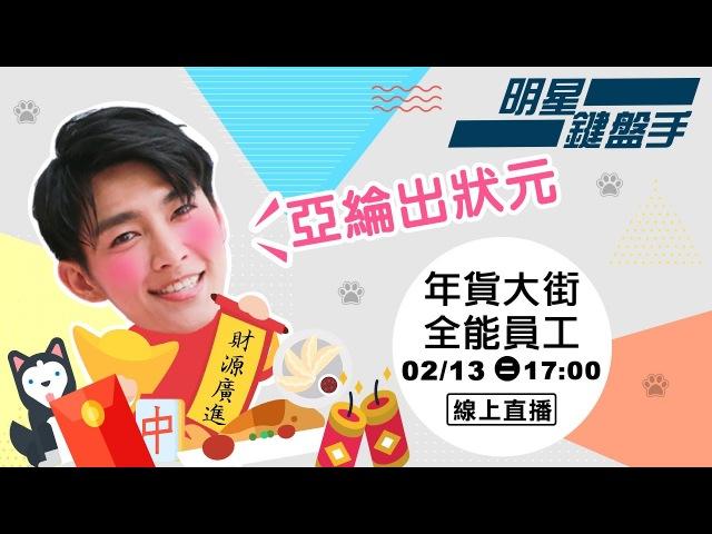 20180213明星鍵盤手-炎亞綸挑戰年貨大街打工
