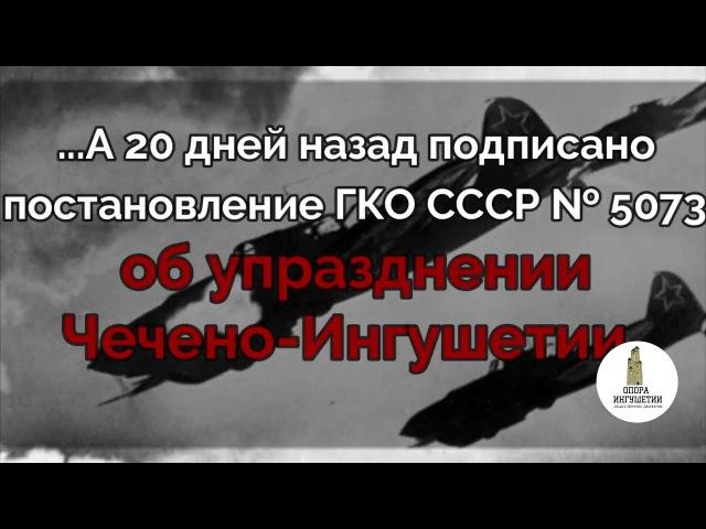 Опора Ингушетии - Несломленные(5 дней до...)