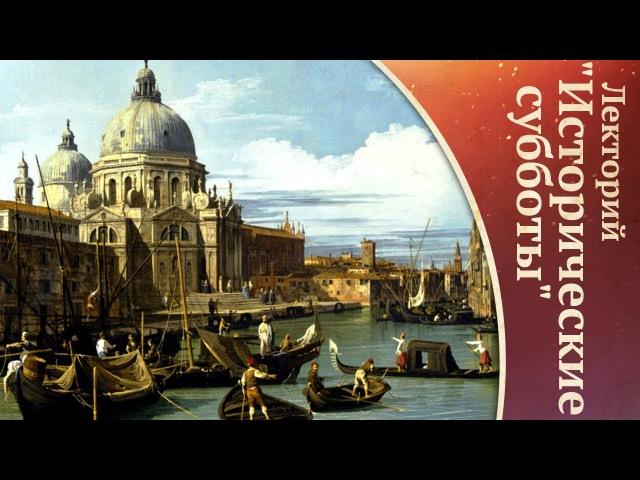 Россия и Венеция в XV XVIII вв