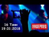 Ундервуд - концерт в клубе 16 Тонн, 19.01.18.