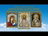 Уникальные иконы вышитые бисером, жемчугом, янтарём и камнями
