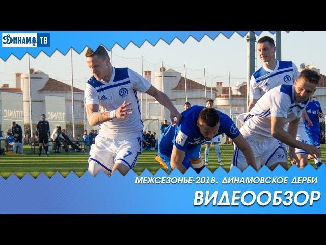 Межсезонье 2018. Динамо Минск 2:2 Динамо Москва