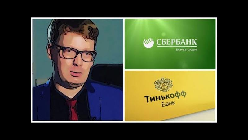 БАТТЛ ТИНЬКОФФ VS СБЕРБАНК/юрист сравнивает Сбербанк и банк Олега Тинькова