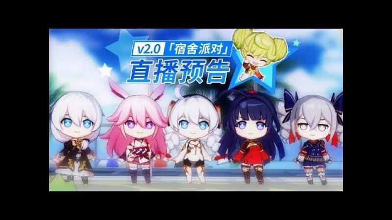 Honkai Impact 3 (崩坏3rd) - Trailer V2.0「宿舍派对」