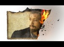 Создаем эффект горящего фото в Фотошоп Поджигаем фотографию