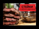СТЕЙКИ В ЧАЙНОМ МАРИНАДЕ грибная закуска || The STEAKS IN the MARINADE TEA mushroom appetizer