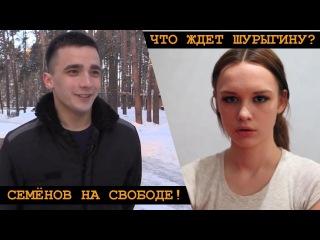 Насильник Шурыгиной Сергей Семёнов на свободе | Что будет с Дианой ШУРЫГИНОЙ ?