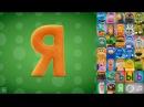 Говорящая азбука. Учим русский алфавит для самых маленьких
