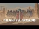 Hatsune Miku Sand Planet rus sub