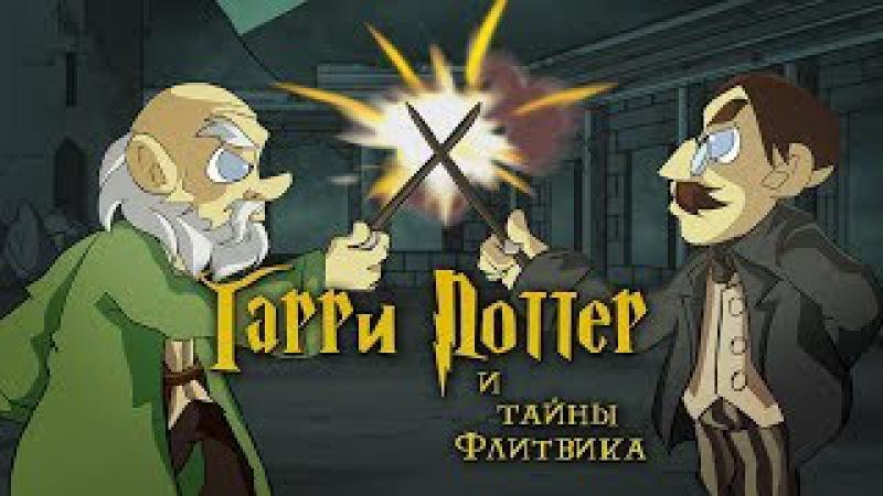 Гарри Поттер и тайны Флитвика (мульт. пародия)
