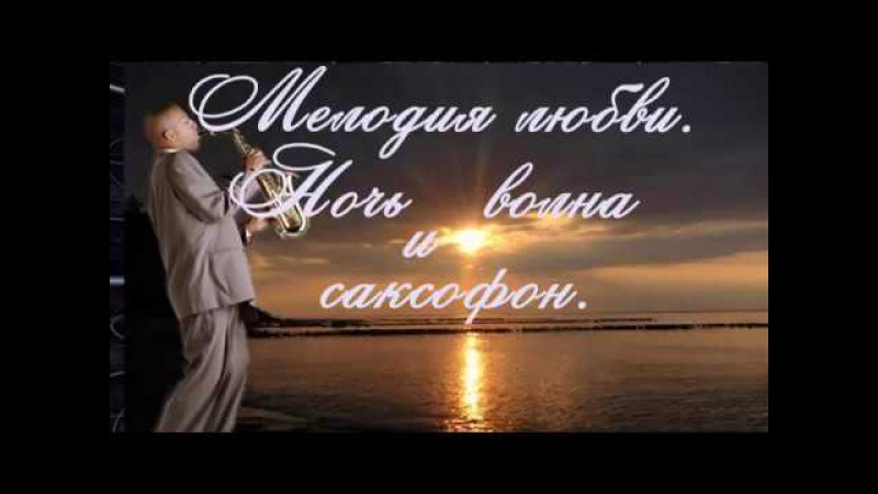 Мелодия любви Ночь волна и саксофон