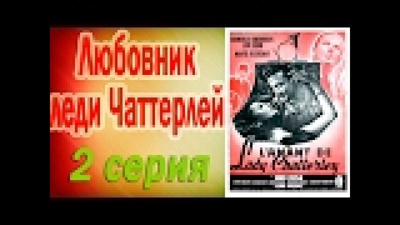 Любовник леди Чаттерлей 2 серия. Экранизация романа Д.Г. Лоуренса (1955)