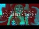 Олеся Малибу Другая Психология feat ДХ AUUX 2018