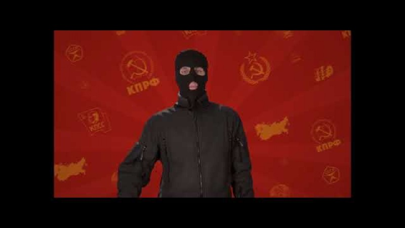 Послание островного коммуниста сахалинцам. МАСКИ СНЯТЫ!