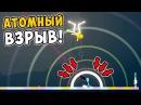 АТОМНЫЙ ВЗРЫВ VS МАЛЕНЬКИХ ЧЕЛОВЕЧКОВ-СТИКМЕНОВ! УГАРНАЯ БИТВА В STICK FIGHT THE GAME! (СТИ