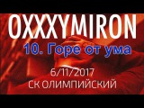 Oxxxymiron. Олимпийский. Всего лишь писатель