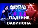 14 Agents of Mayhem Падение Вавилона