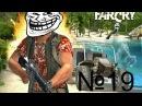 Прохождение игры FarCry 1 - Дамба - №19