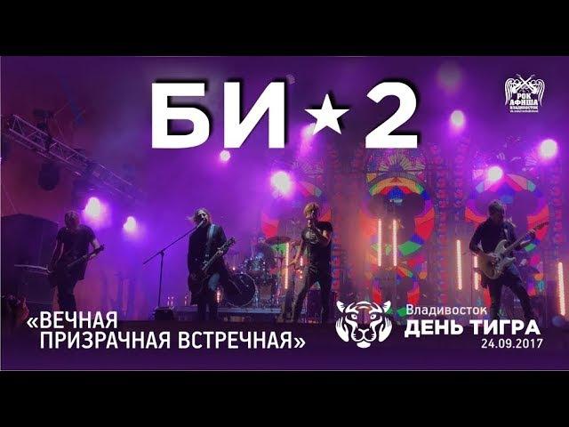 Би-2 - Вечная призрачная встречная (Live, Владивосток, 24.09.2017)
