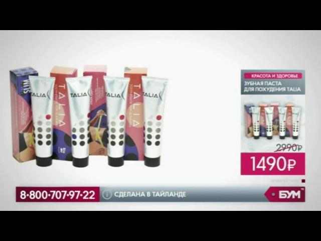 TALIA - зубная паста для похудения