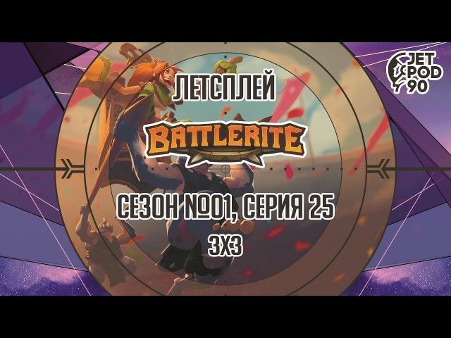 BATTLERITE от Stunlock Studios. Сезон №01, серия 25. Порция лучших боёв в режиме 3х3 с JetPOD90.