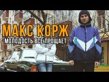 Макс Корж - Молодость все прощает (official video) Альбом
