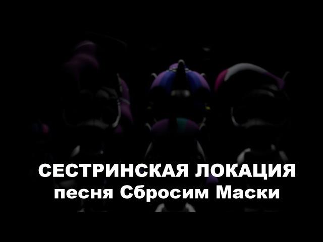 [SFM/PONY/FNAF ] my little pony- СЕСТРИНСКАЯ ЛОКАЦИЯ песня Сбросим Маски