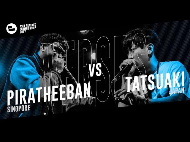 Piratheeban (SG) vs Tatsuaki (JPN)|Asia Beatbox Championship 2017 Top 8 Solo Beatbox Battle