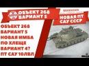 ОБЪЕКТ 268 ВАРИАНТ 5 - НОВАЯ ИМБА ПО ХЛЕЩЕ ВАРИАНТ 4? НОВАЯ ТОПОВАЯ ПТ САУ 10 УРОВНЯ World of Tanks
