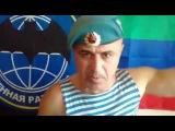 Дагестанец - обращение к десантникам !