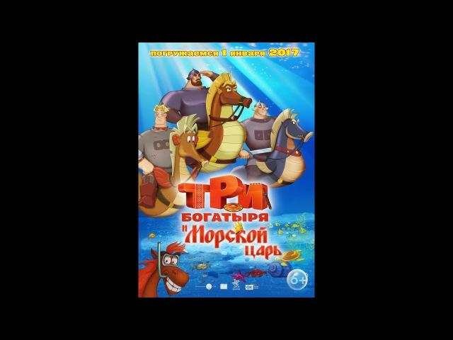 Три богатыря и морской царь мультфильм
