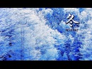 04 Winter Yatsugatake Japan 4K upscaling Healing Relaxation 「八ヶ岳の四季」(冬)癒し自然映像 絶景