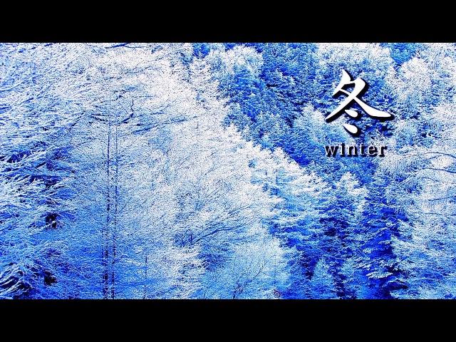 04 Winter Yatsugatake Japan 4K upscaling Healing Relaxation 「八ヶ岳の四季」(冬)癒し自然映像 絶景