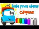 Грузовичок Лева - Мультики про машинки - Учим цвета и раскрашиваем